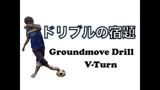 フットサル部にも!! ドリブル宿題ムーブ Groundmove drill for football & Futsal Dribbler