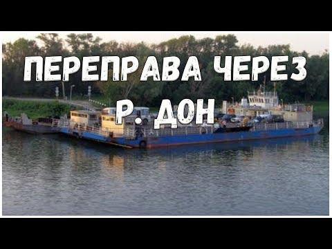 Переправа через р. Дон // Семикаракорск // Жена в рейсе