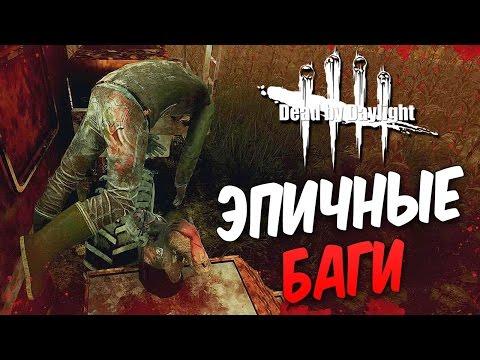 Dead by Daylight  — САМЫЕ ЭПИЧНЫЕ БАГИ!ВСЕМ СМОТРЕТЬ,СЛОМАЛ ИГРУ!