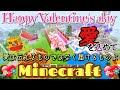 バレンタイン企画【マインクラフト】女子から野郎ども様へ感謝を込めて