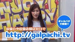 ギャルパチTV 収録スケジュールはHPをチェック! http://galpachi.t...