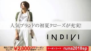 夏の人気トップス&ジャケット総選挙&2000円OFFクーポンプレゼント thumbnail