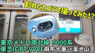 【破損カメラで撮ってみたw】東京メトロ南北線 9000系【東芝IGBT-VVVF】【1日1走行音】