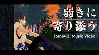 【Renewal】夢追翔 MV「弱きに寄り添う」(Kakeru Yumeoi - Align With The Weak)