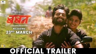 Baban Movie Trailer | Chitraksha Films | Bhaura...