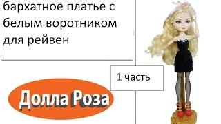 бархатное платье с белым воротником для рейвен 1 часть