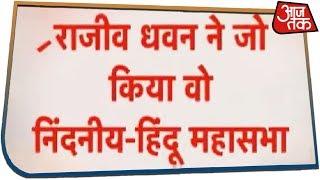 Ayodhya Dispute: Rajeev Dhawan की ओर से नक्शा फाड़ने की Hindu महासभा ने की निंदा