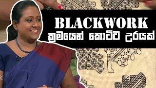 Blackwork ක්රමයෙන් කොට්ට උරයක් | Piyum Vila | 30-05-2019 | Siyatha TV Thumbnail