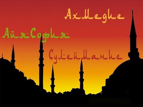 Мечети Стамбула.