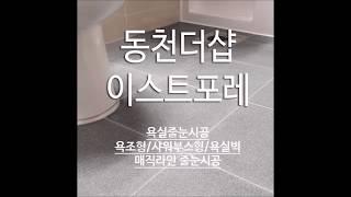 매직라인욕실줄눈시공(동…