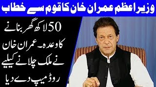 PM Imran Khan announ­ces his govt's road map to Naya Pakist­an | Full Speech | Dunya News