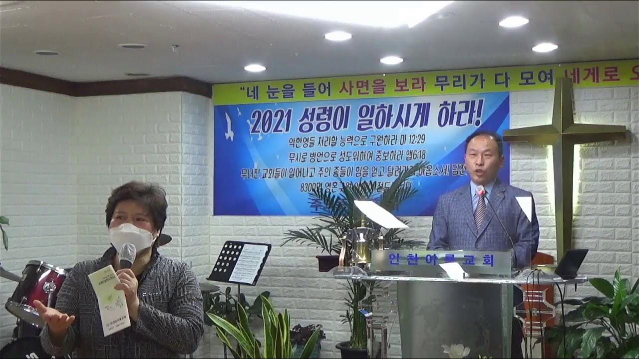 인천이룸교회 실시간 예배 방송