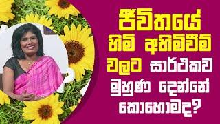 ජීවිතයේ හිමි අහිමිවීම් වලට සාර්ථකව මුහුණ දෙන්නේ කොහොමද?   Piyum Vila   07 - 07 - 2021   SiyathaTV Thumbnail