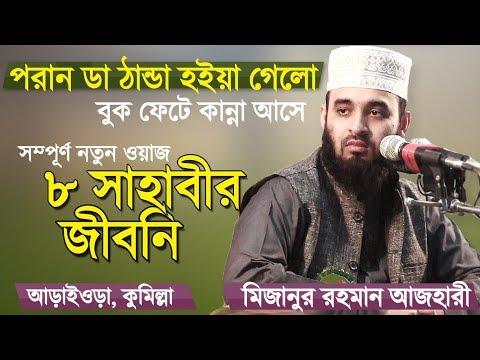 চার খলিফার জীবনি | সাহাবীদের জীবনি | Bangla Waz by Mizanur Rahman Azhari