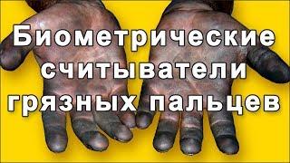 Биометрия грязных пальцев; биометрические считыватели, которые не боятся грязи(, 2017-10-12T15:42:22.000Z)