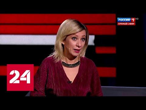 Захарова откровенно рассказала