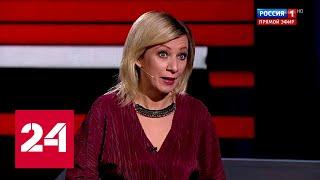 Захарова откровенно рассказала все о политической изнанке - Россия 24