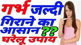 गर्भ गिराने का सबसे तेज़ और आसान घरेलू उपाय | Fast Garbhpat Ka Ghrelu Upay Hindi | Jaldi Garb Giraye