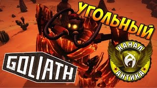 Goliath. Прохождение #2 - УГОЛЬНЫЙ ГОЛИАФ