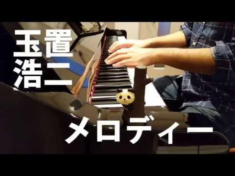 【ピアノ弾き語り】メロディー/玉置浩二(covered by ふるのーと)