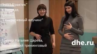 видео Тренинг по психологии - Вологда -  Психологические тренинги