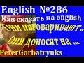 английский, №286, короткие фразы на английском, как сказать на английском, наговаривать на ...