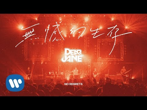 Dear Jane - 無憾的生存 No Regrets (Official Music Video)