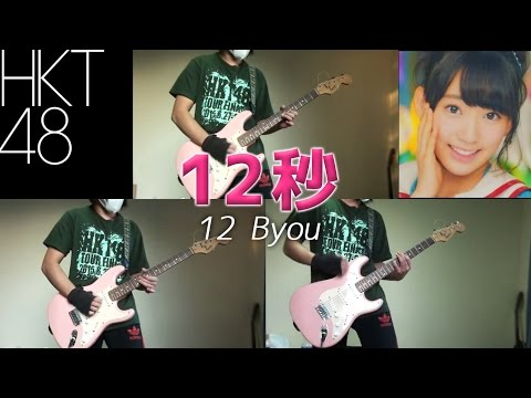 【HKT48】12秒 12 Byou (Guitar Cover)【RavanAxent】