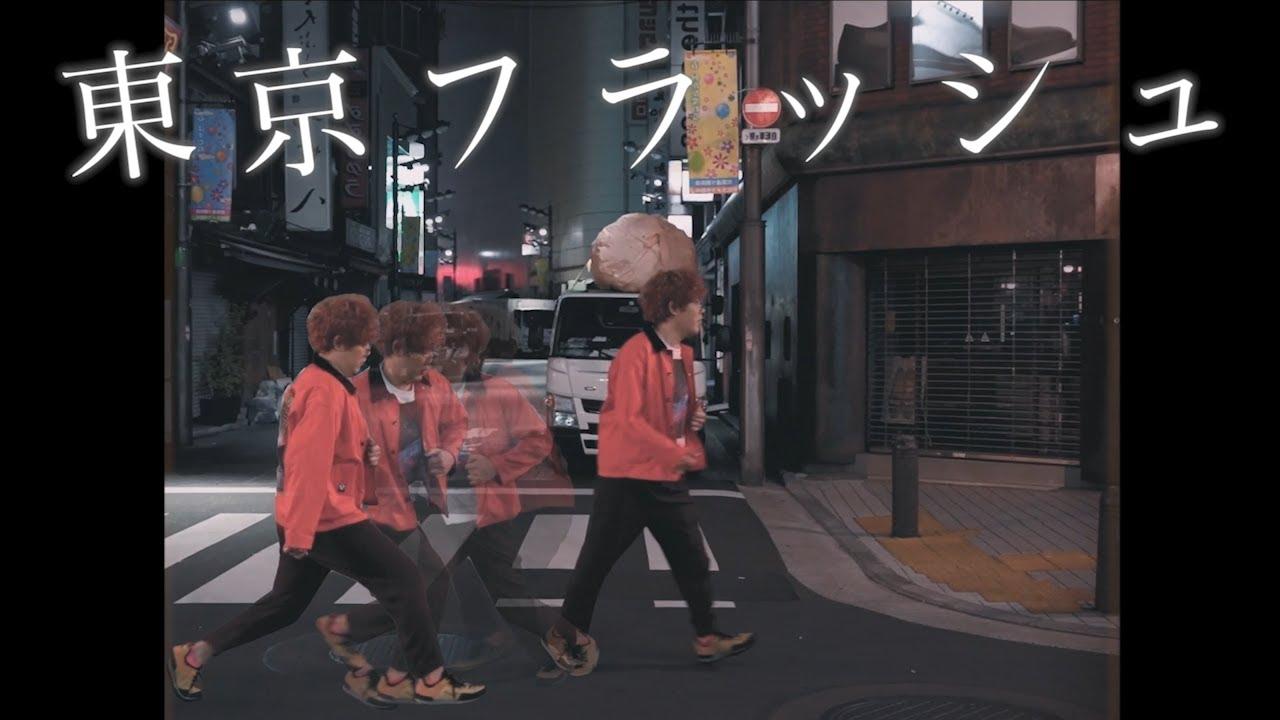 東京フラッシュ / Deundy : MUSIC VIDEO
