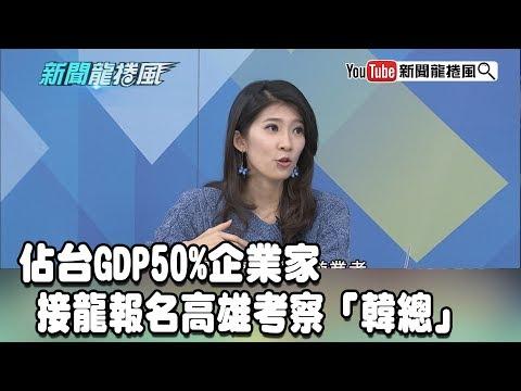 【精彩】佔台GDP50%企業家 接龍報名高雄考察「韓總」