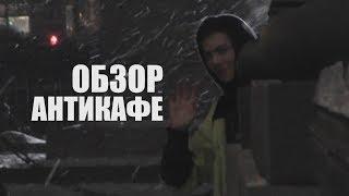 видео Антикафе Цифербург