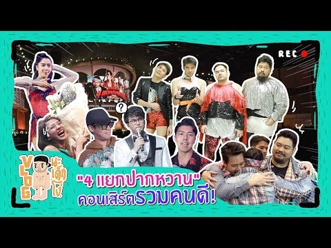 Most Watched Right Now In Thailand