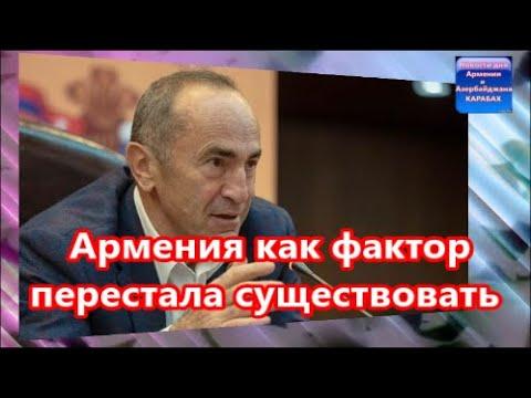 Армения как фактор перестала существовать: Кочарян