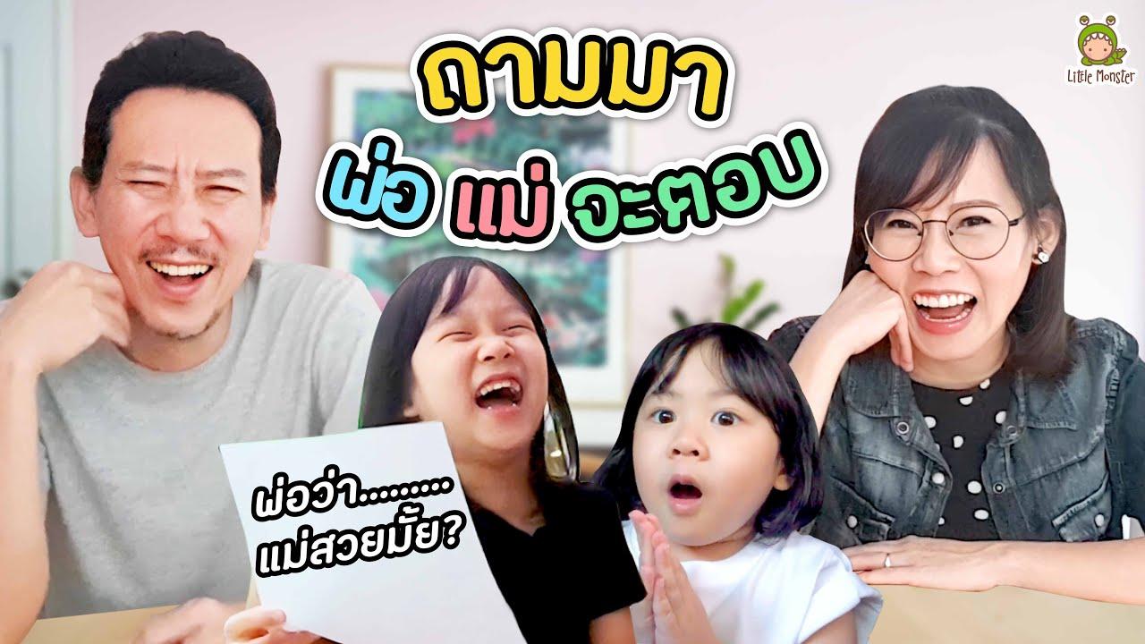ถามตอบฉบับพ่อแม่ จะรู้ใจกันมากขนาดไหนกันนะ!! | Little Monster
