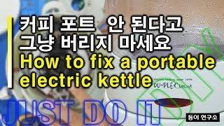 무선 주전자 / 커피 포트 고장 수리하기 (Repair…