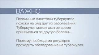 видео ТУБЕРКУЛЕЗ
