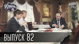 Країна У / Страна У - Сезон 3. Выпуск 82 | Молодежная комедия