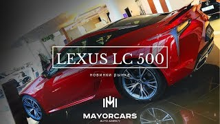 Обзор нового LEXUS LC 500. Автомобильное агентство MAYORCARS