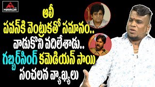 Gabbar Singh Comedian Sai Sensational Comments on Tollywood Celebrities in AP Elections | Mirror TV