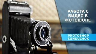 Работа с видео в фотошопе(Подписаться на видеокурс - http://photoshopsunduchock.ru/secrety-video/, 2015-03-25T20:55:50.000Z)