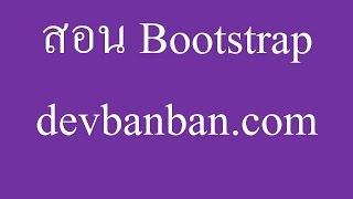 Bootstrap.1 เริ่มต้นใช้งาน Bootstrap, How to install Bootstrap, สอนทำเว็บฟรี