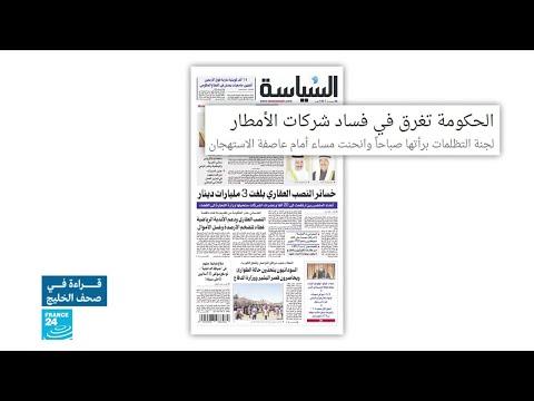 السياسة الكويتية: الحكومة تغرق في فساد شركات الأمطار  - نشر قبل 58 دقيقة