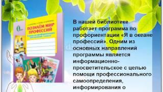 Профессиональный гид(Автор - Горбунова Л.В. Выбор профессии - это очень важное событие в жизни каждого человека. Ведь правильный..., 2014-06-24T04:07:13.000Z)