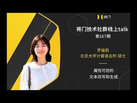 北京大学计算语言所罗福莉:属性可控的文本改写和生成
