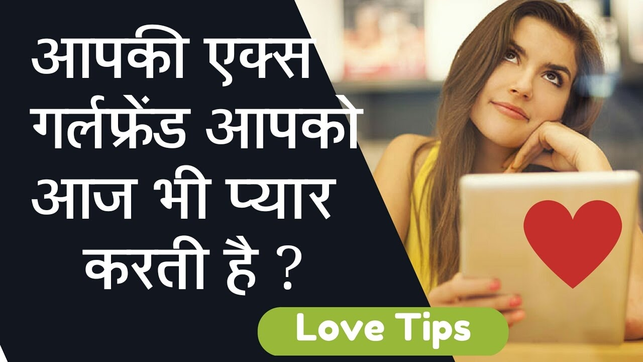 Aap Ki Ex Girlfriend Aaj Bhi Pyaar Karti Hai Your Ex Still Loves