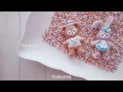 【Kokoma】達菲熊Duffy&史黛拉兔Stella糖霜餅乾!用小熊餅乾模一起完成!
