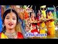 अंजलि भारद्वाज - दर्शन दिही अपार हे छठी मईया || Anjali Bhardwaj Chhathpuja Bhakti Song 2019