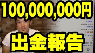 FXで稼いだ1億円を出金しました。