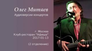 Смотреть видео Олег Митяев - клуб Афиша, 2017-01-13, 2 отд. (аудио) онлайн