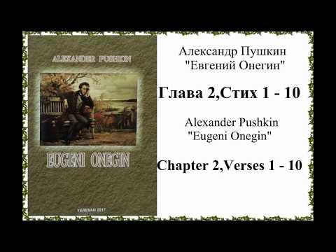 Аудио английский  Пушкин  Евгений Онегин  Глава 2, Стих 1-10   Audio English Pushkin  Eugene Onegin